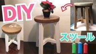 【DIY家具】木製ディスプレイスツールをスプレーでオシャレに大変身動画アップの画像