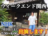 NHK『ウィークエンド関西』出演!(7月3日)の画像