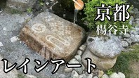 あじさい寺京都の楊谷寺で水に濡れると浮かび上がるレインアート出現動画アップの画像