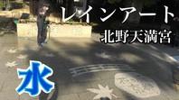 京都上京区の北野天満宮に濡れると見える巨大レインアート出現動画アップの画像
